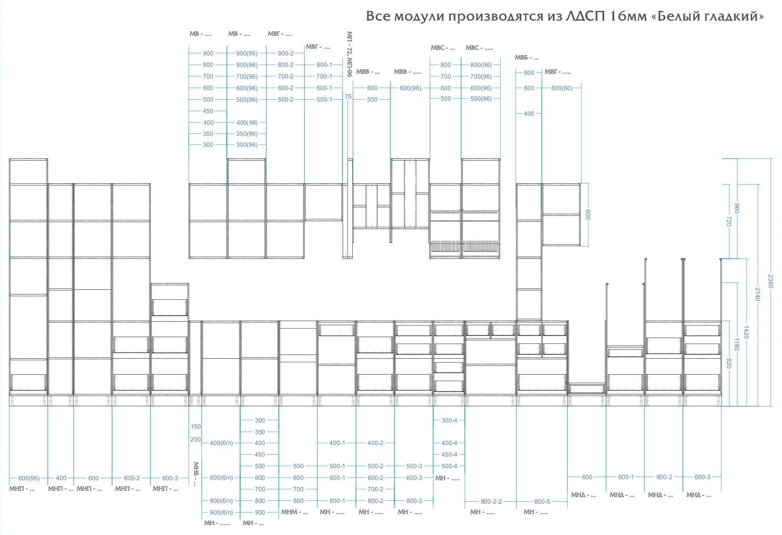 Все модули производятся из ЛДСП 16мм